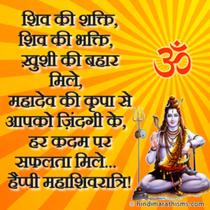 Mahadev SMS in Hindi