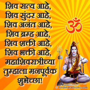 Mahashivratri SMS in Marathi