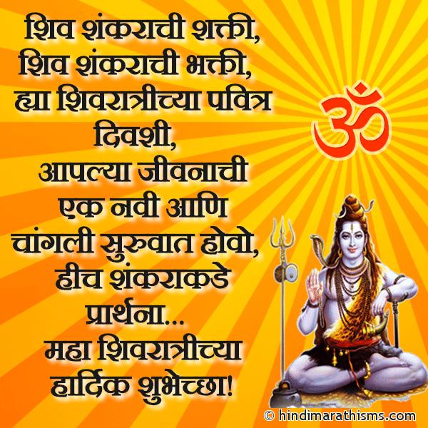 Mahashivratrichya Shubhechha