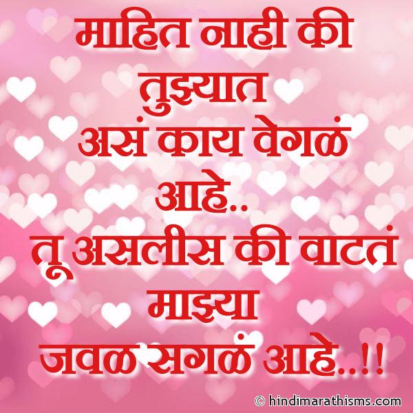 Mahit Nahi Ki Tujhyat Kay Aahe