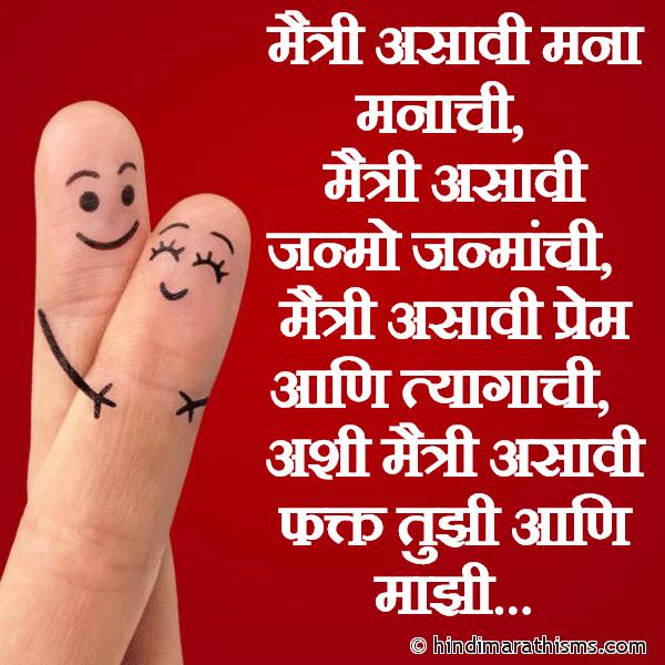 Maitri Asaavi Fakt Tujhi Aani Majhi