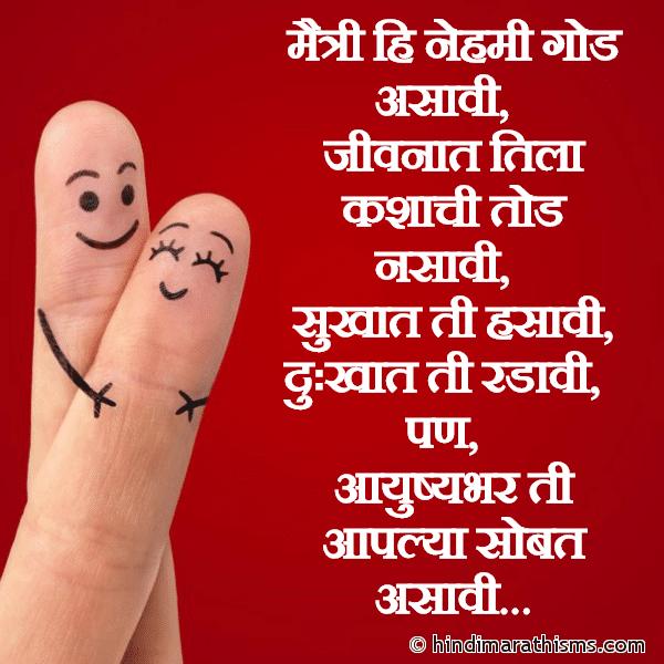 Maitri Hi Nehmi God Asavi