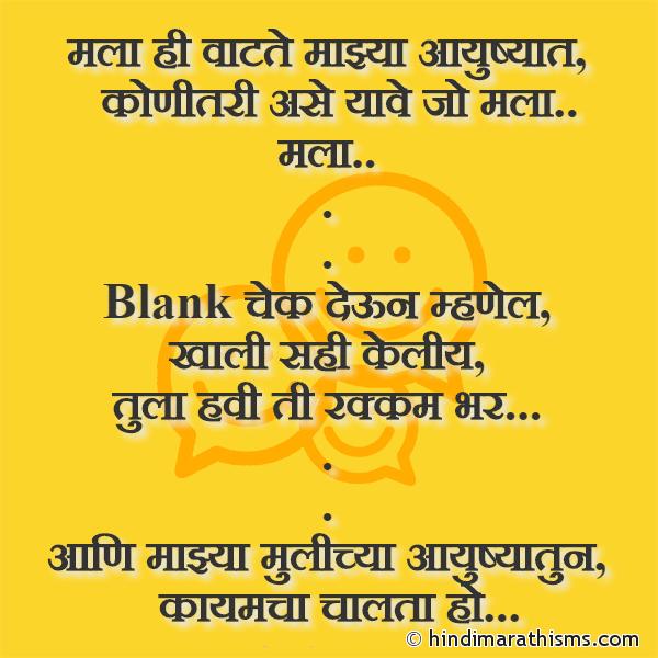 Majhya Aayushyat Konitari Ase Yaave