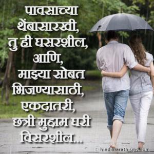 Majhya Sobat Pavsaat Bhijnyasathi