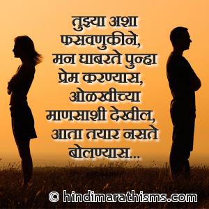 Man Ghabarte Punha Prem Karnyas