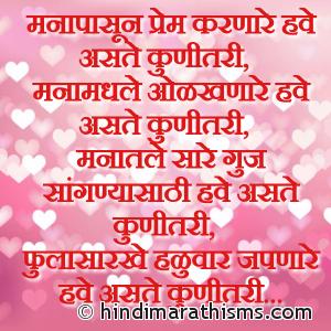 Manapasun Prem Karnare Have Kunitari