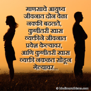Mansache Aayushya Don Vela Nakki Badalte