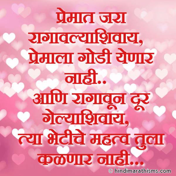 Marathi Prem SMS
