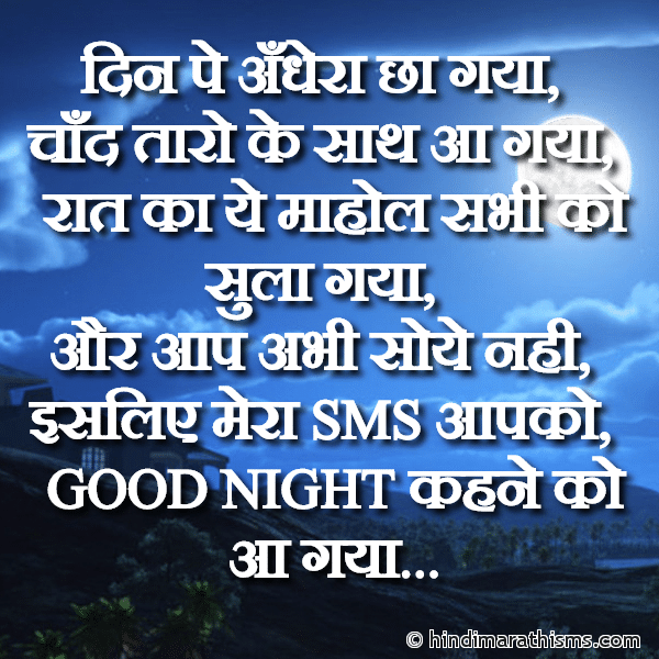 Mera SMS Good Night Kehne Aa Gaya