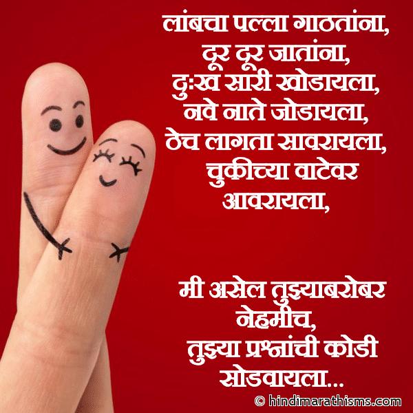 Mi Asel Tujhyabarobar Nehmi
