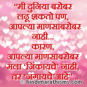 Mi Duniya Barobar Ladhu Shakto