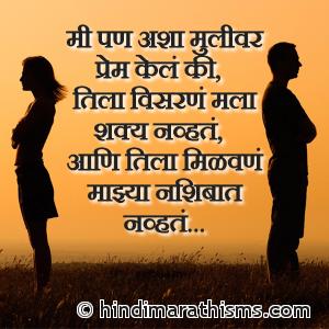 Mi Pan Asha Mulivar Prem Kele Ki
