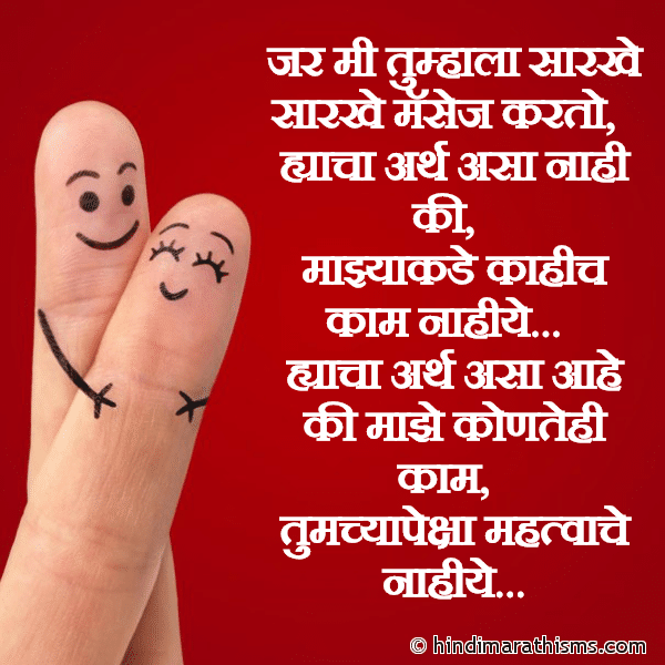 Mi Tumhala Sarkhe Sarkhe Message Karto