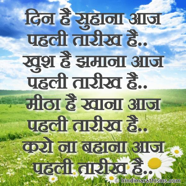 Mitha Hai Khana Aaj Pehli Tarikh Hai SMS