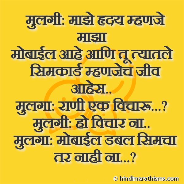 Mobile Sim Card Joke Marathi