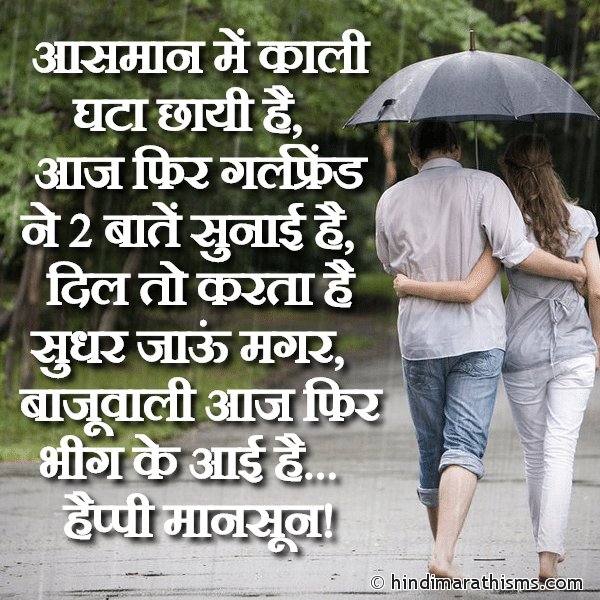 Monsoon SMS for Girlfriend