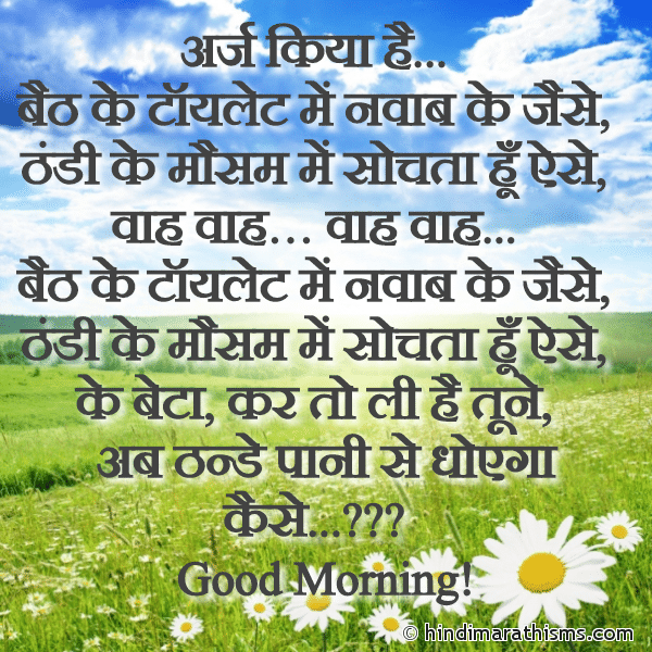 Morning Joke Hindi