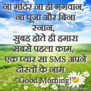Morning SMS Hindi