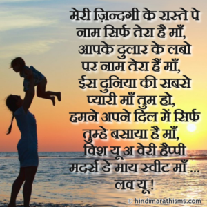 Mothers Day Hindi SMS