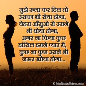 Mujhe Rula Kar Wo Bhi Roya Hoga