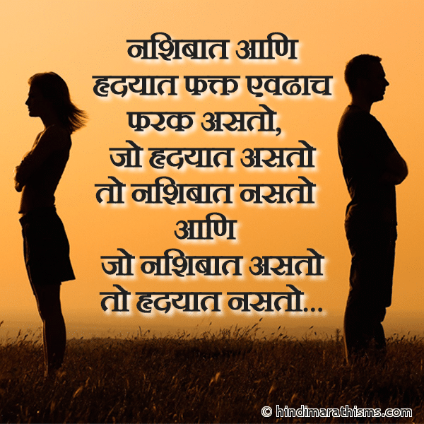 Nashibaat Aani Hrudyat Fakt Evdhach Farak Aasto