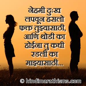 Nehmi Dukh Lapvun Haslo Fakt Tujhyasathi