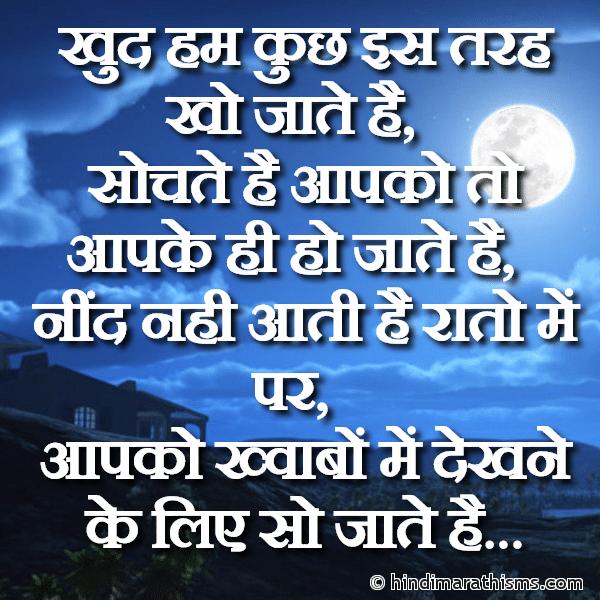 Nind Nahi Aati Hai SMS