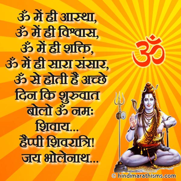 Om Namah Shivay SMS in Hindi