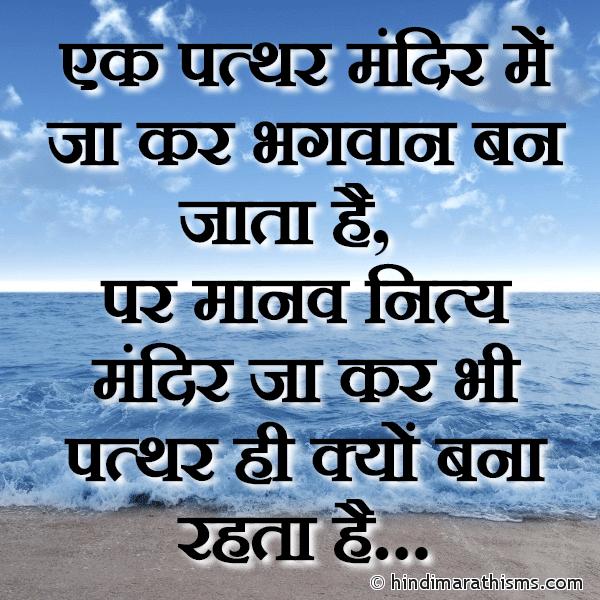 Pathar Aur Bhagwan SMS