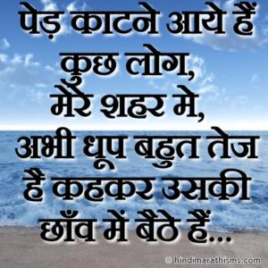 Ped Katne Aaye Hai Kuch Log