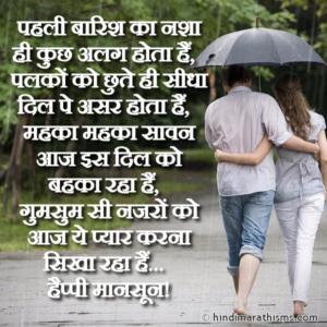 Pehli Baarish SMS in Hindi