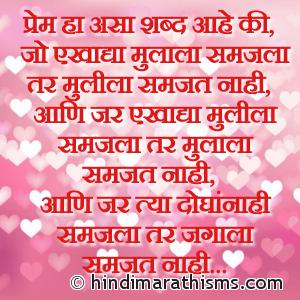 Prem Ha Asa Shabd Aahe Ki