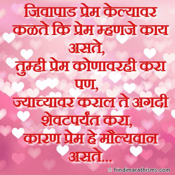 Prem He Moulyavan Asate