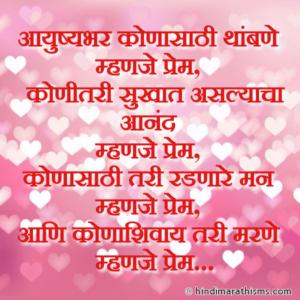 Prem Mhanje Kay SMS