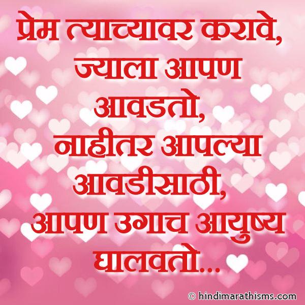 Prem Tyachyavar Karave Jyala aapan Aavdato