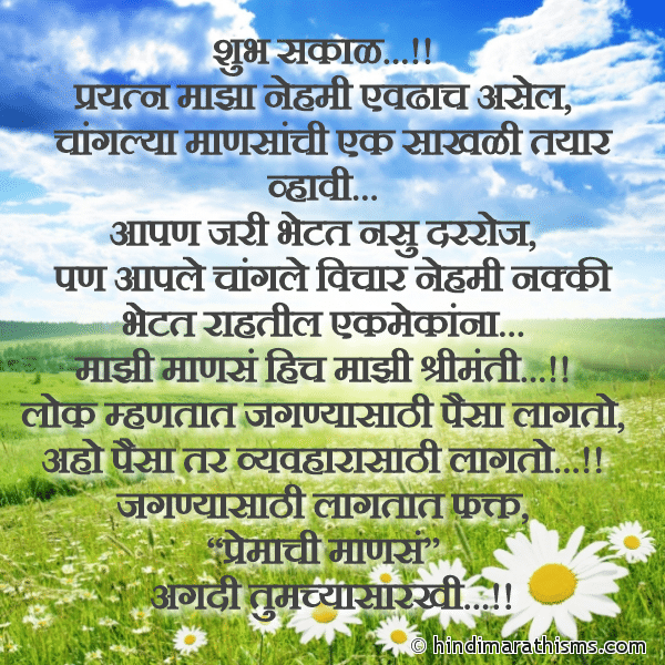 Premachi Manse Marathi SMS