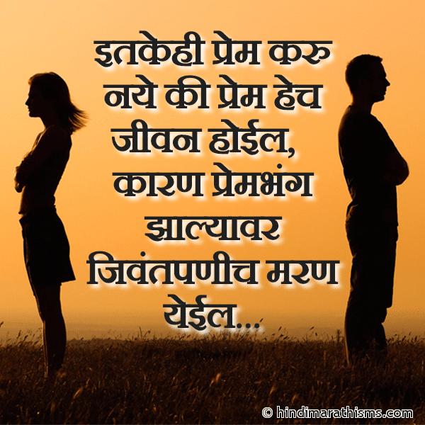 Prembhang SMS Marathi