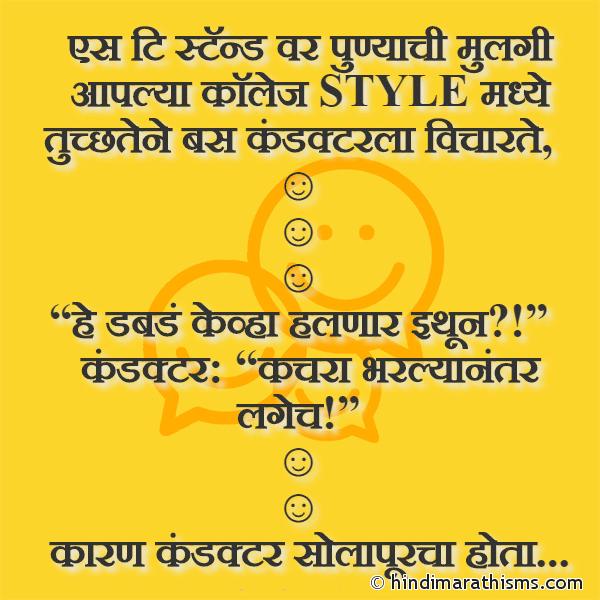 Punyachi Mulgi Ani Conductor Joke