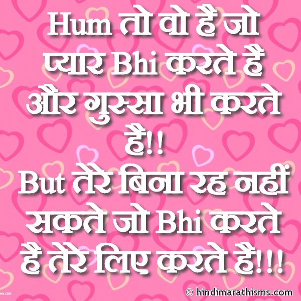 Pyaar Bhi Aur Gussa Bhi Karte Hai