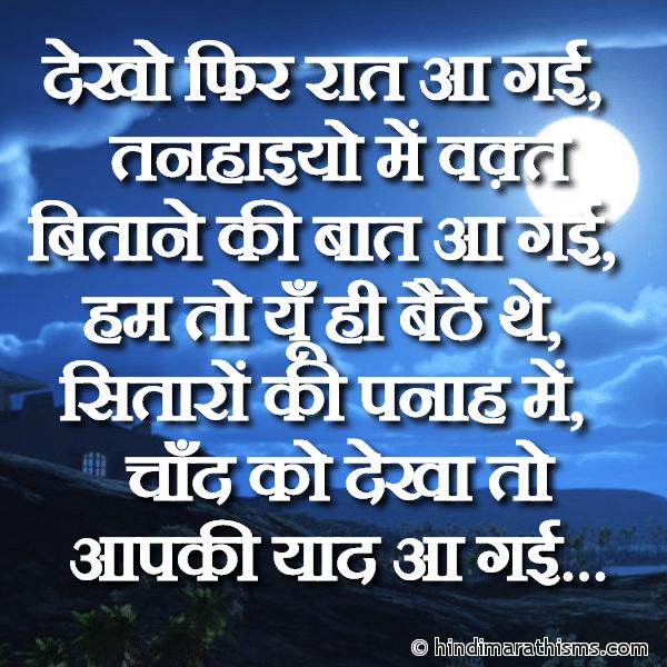 Raat Me Aapki Yaad Aa Gayi