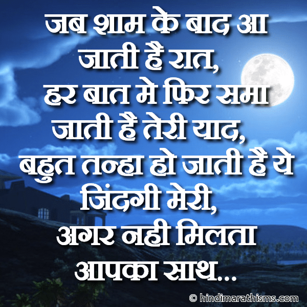 Raat SMS For Girlfriend