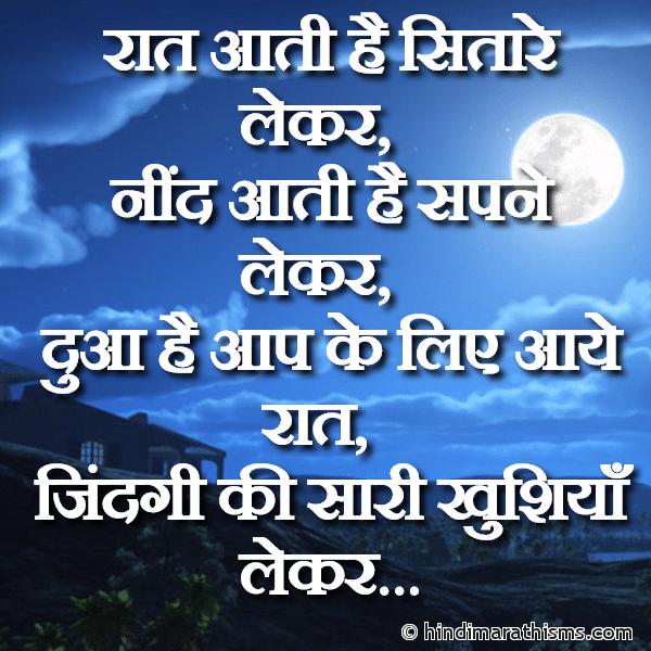 Raat SMS Hindi