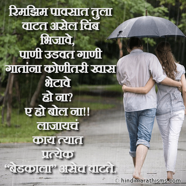 Rain SMS in Marathi