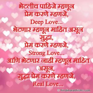 Real Love Marathi SMS