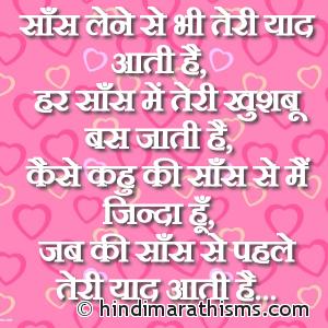 Saans Se Pahle Teri Yaad Aati Hai