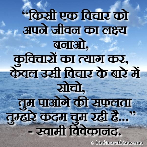 Safalta Ka Mantra by Swami Vivekanand