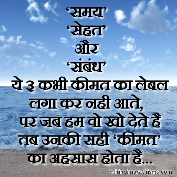 Samay Sehat Aur Sambandh SMS Hindi