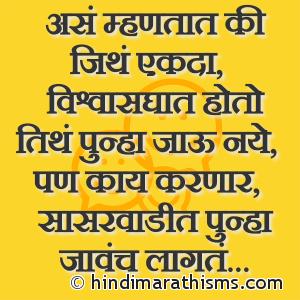 Sasarwadit Punha Javach Lagte