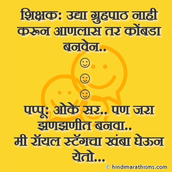 Shikshak Ani Pappu Joke