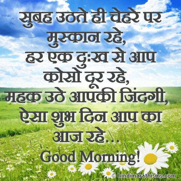 Shubh Din Aap Ka Aaj Rahe